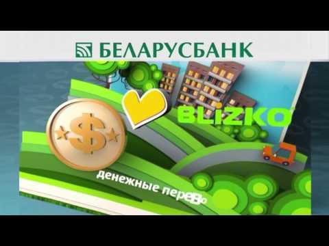 Международные переводы BLIZKO от Беларусбанка