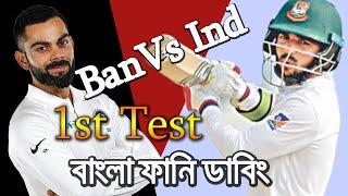 Bangladesh vs India 1st Test Bangla Funny Dubbing 2019    kohli_Mominul_Mushi_Riyad_Rohit_Fm Jokes