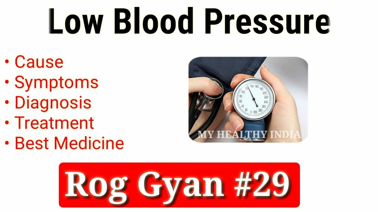 Rog Gyan 29 Low Blood Pressure Causes Symptoms Diagnosis