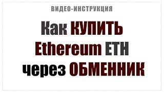 Как купить Ethereum ETH используя классный сервис Bestchange