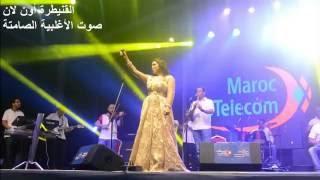 مهرجان المهدية  2016 اليوم الثالت  من تنظيم  إتصالات المغرب  Mehdia Festival 2016