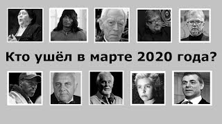 Знаменитости, ушедшие из жизни в марте 2020 года