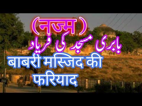 Feel the pain of babri mosque  beautiful urdu poetry