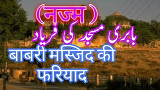 Feel the pain of babri mosque  beautiful urdu poetry