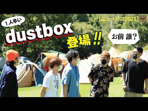 TOSHI-LOWにビビる!? dustboxと謎の男 登場!!【ニューアコ2021】