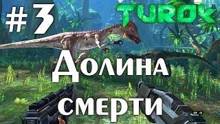 Turok 2008 (HD 1080p 60 fps) - Долина смерти - прохождение #3