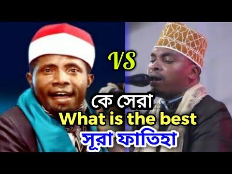 Qari Eidi Shaban VS Qari Rajai Ayoub | Surah Fatiha | Beautiful Competition HD | S ISLAMIC TV
