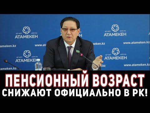 КАЙФУЙТЕ КАЗАХИ! ЖЕНЩИНЫ 55 МУЖЧИНЫ 60! ПЕНСИОННЫЙ ВОЗРАСТ СНИЗИЛИ В КАЗАХСТАНЕ! НЕ ПРОПУСТИТЕ