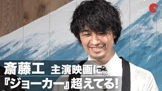 斎藤工、公開危ぶまれた主演映画に「ある意味『ジョーカー』超えてる」映画『MANRIKI』公開直前イベント