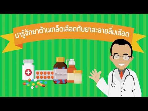 มารู้จักยาต้านเกล็ดเลือดกับยาละลายลิ่มเลือด