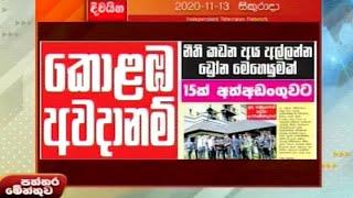 Paththaramenthuwa - (2020-11-12) | ITN Thumbnail
