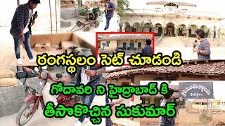 Rangasthalam Movie Set | Exclusive Visuals of Rangasthalam Movie Set | Friday Poster
