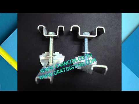 ตัวล็อคเหล็กยืดแผงตะแกรง, grating clip lock clamp fastener saddle