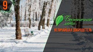 ПРАДЕДУШКА?!►Бесконечное Лето прохождение |9| ВД:Иное восприятие