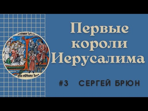 Цикл лекций Сергея Брюна - лекция 3 -