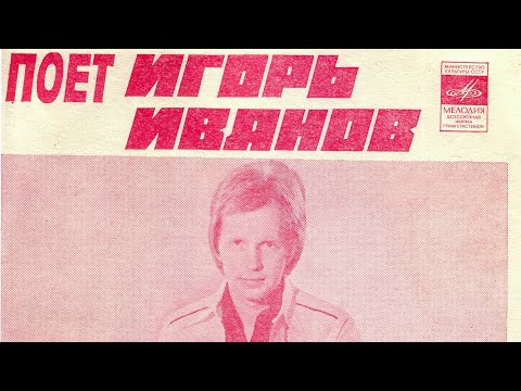 Поёт Игорь Иванов 1980 г.