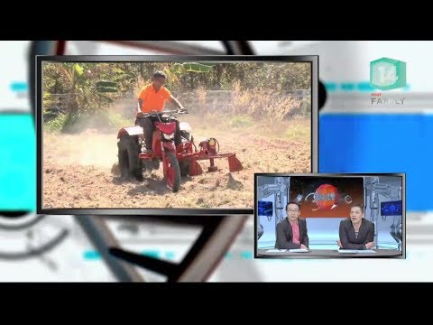 เทคโนโลยีปราชญ์ชาวบ้าน รถไถดัดแปลง - วันที่ 09 Feb 2018