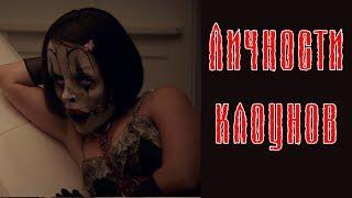Личности клоунов теория по Американской Истории Ужасов: Культ