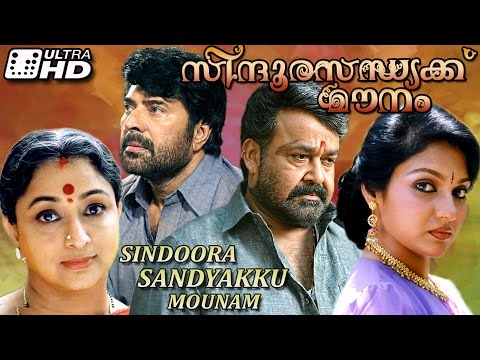 Sindoora Sandhyakku Mounam malayalam full movie | mohanlal Mammootty movie | upload 2016