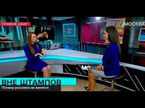 Демограф Екатерина Митрофанова о брачности в России (интервью Москве 24)