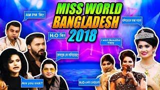 Miss World Bangladesh 2018 (ROASTED) - TahseeNation