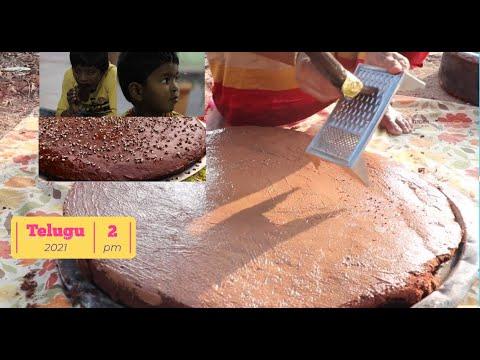 Biggest CHOCOLATE CAKE Without Oven    ఒవేన్ లేకుండా స్పాంజి చాక్లెట్ కేక్    By our JAYA Kitchen