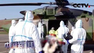 [中国新闻] 马克龙喊话意大利:法国与你们同在 | 新冠肺炎疫情报道