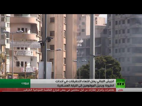 لبنان.. إحالة معتقلي الطيونة للقضاء العسكري