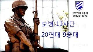 보병 11사단 20연대 9중대(1976~1978년) 전…