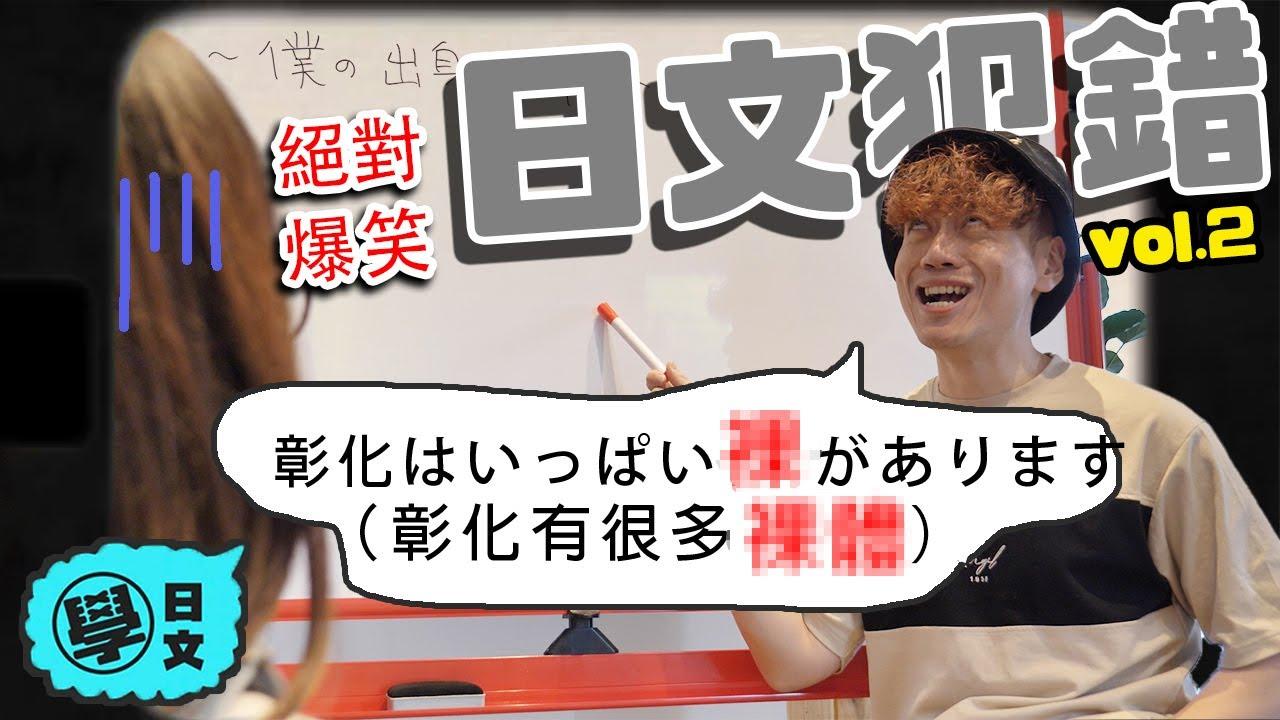 出自於好心結果...留學生講錯讓日本人笑到抽筋的日文10選!