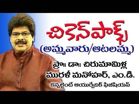 Chicken Pox and  Ayurvedic Treatment in Telugu by Dr. Murali
