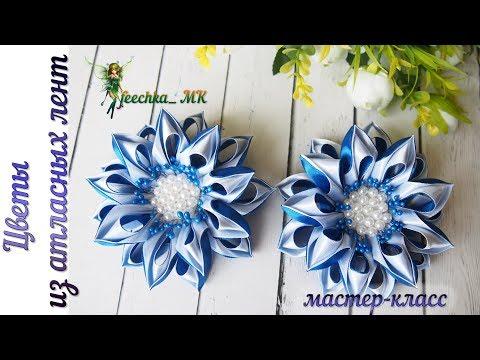 Цветы из атласных лент +МК серединки / Flores De Fita De Cetim DIY