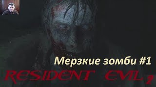 видео: Мерзкие зомби -_- RESIDENT EVIL 2 / BIOHAZARD #1