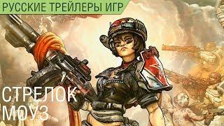 Borderlands 3 - Стрелок Моуз - Русский трейлер (озвучка)