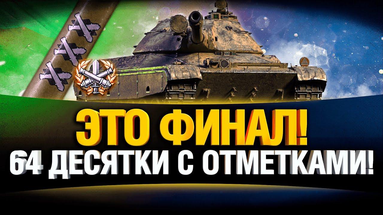 ФИНАЛ! БЕРУ 3 ОТМЕТКИ НА ПОСЛЕДНЕМ ТАНКЕ 10 УРОВНЯ CS-63 - скачать с YouTube бесплатно