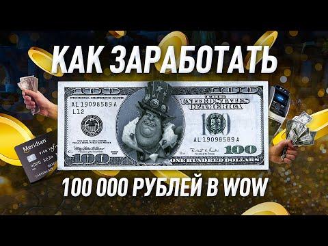 Как заработать в WOW 100 тысяч рублей в месяц
