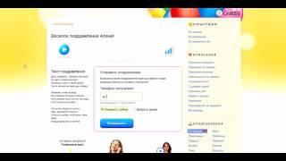видео Голосовое поздравление от Путина по именам с днем рождения