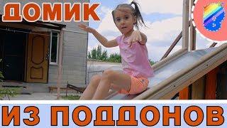 Детский домик из поддонов своими руками