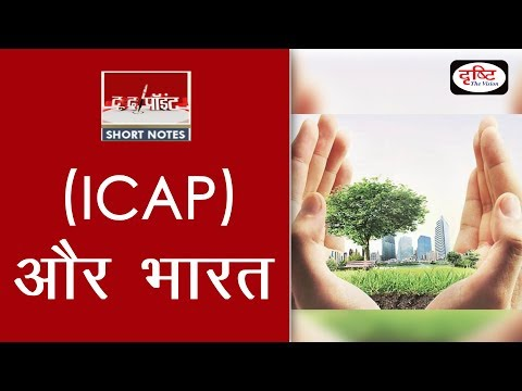 ICAP and India - To The Point