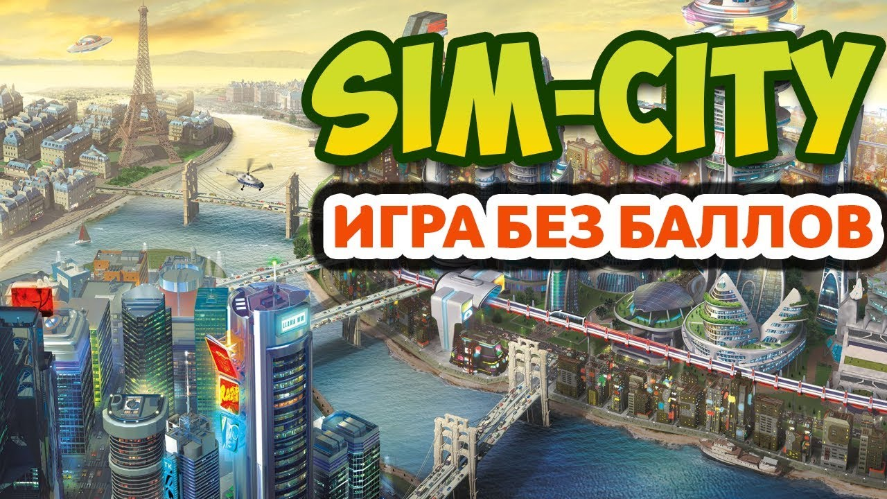 city экономическая игра