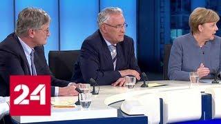 'Альтернатива для Германии' стала сенсацией. Меркель принимает поздравления - Россия 24