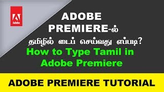 How To Use Tamil Fonts