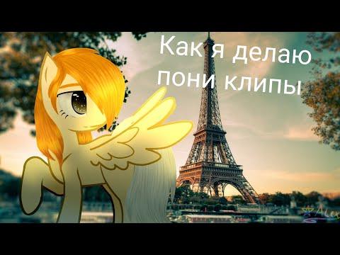 """•""""Как я делаю пони клипы""""• ~ для Махи🐰"""