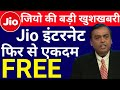 Jio Free OFFER आया फिर से। Reliance Jio Free Complimentary Data Offer for Jio Users