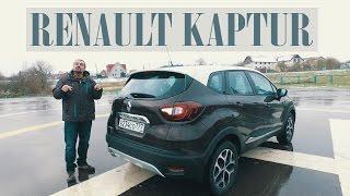 Renault Kaptur - городской Duster, обзор #СТОК №22(Технические характеристики Renault Kaptur (Рено Каптур) Двигатель Тип: бензиновый, атмосферный Объем: 1,6 литра..., 2016-11-09T04:28:40.000Z)