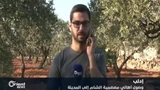 وصول أهالي معضمية الشام إلى مدينة إدلب