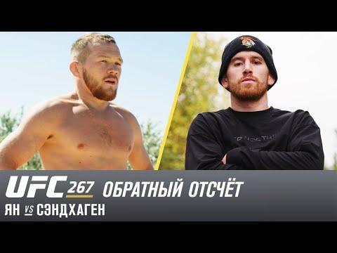 UFC 267: Обратный отсчет - Петр Ян vs Сэндхаген