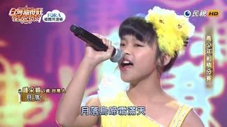 20190223 台灣那麼旺 Taiwan No.1 鍾采穎 月落