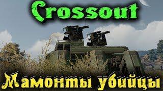 Crossout - Самые огромные СТВОЛЫ
