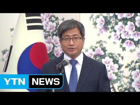"""김명수 대법원장, """"검찰 고발 대신 수사 협조"""" / YTN"""